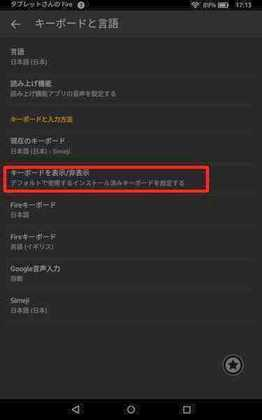 Fire_Google_onsei_161224_001.jpg