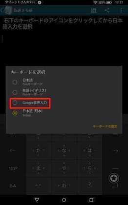 Fire_Google_onsei_161224_004.jpg