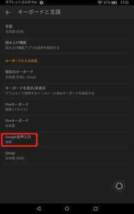 Fire_Google_onsei_161225_003.jpg