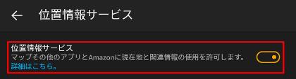 Fire_HD_8_GooglePlay_Kai_170317_004.png