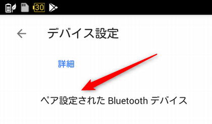 Google_Home_Bluetooth_180907_003.png