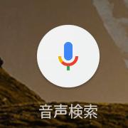 Google_onsei_171107_001.png