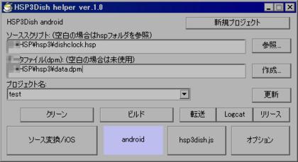 HSP3_Dish_setting_003.png