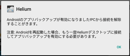 Helium_setting_171001_002.png