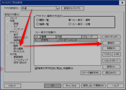 Hidemaru_Editer_outline_180831_002.png