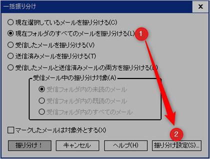 Hidemaru_Mail_Setting_180905_004.png