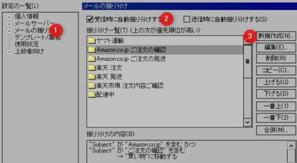 Hidemaru_Mail_Setting_180905_005.png