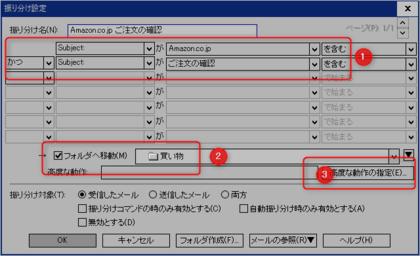 Hidemaru_Mail_Setting_180905_006.png