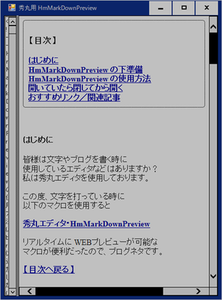HmMarkDownPreview_setting_190213_003.png