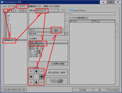 MouseGestureL_setting_004.png