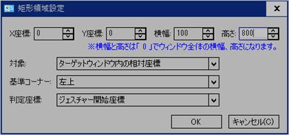 MouseGestureLahk_180116_004.png