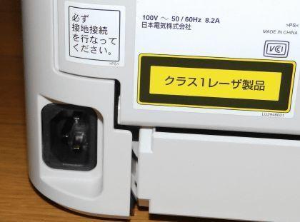 NEC_MultiWriter_PR-L5000N_20150624_010.jpg