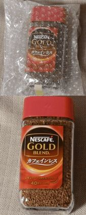 NESCAFE_GOLD_BLEND_20150523_001.jpg