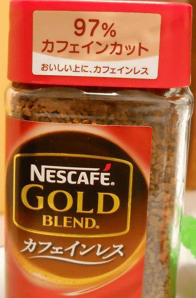 Nescafe_Gole_Blend_No_Caffeine_001.jpg