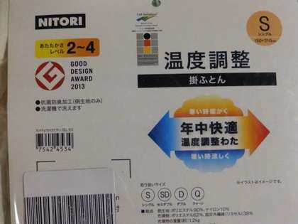 Nitori_CELL_15_S_170222_002.jpg