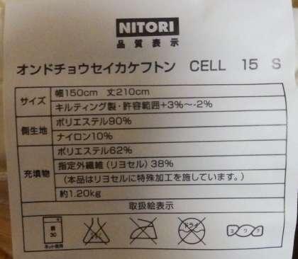 Nitori_CELL_15_S_170222_004.jpg