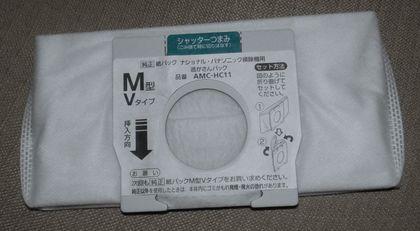 Panasonic_AMC-HC11_002.jpg