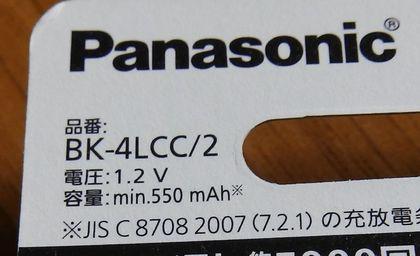 Panasonic_BK-4LCC2_003.jpg