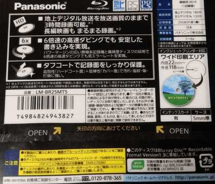 Panasonic_LM-BR25MT5_20160621_002.jpg