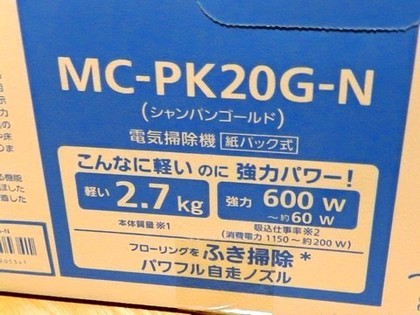 Panasonic_MC-PK20G-N_2002_0002.jpg