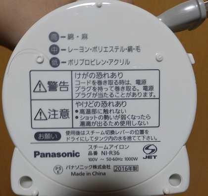 Panasonic_NI-R36-S_161224_008.jpg