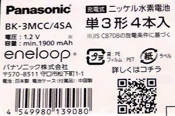 Panasonic_eneloop_BK-3MCC_4SA_20210725_0001.jpg
