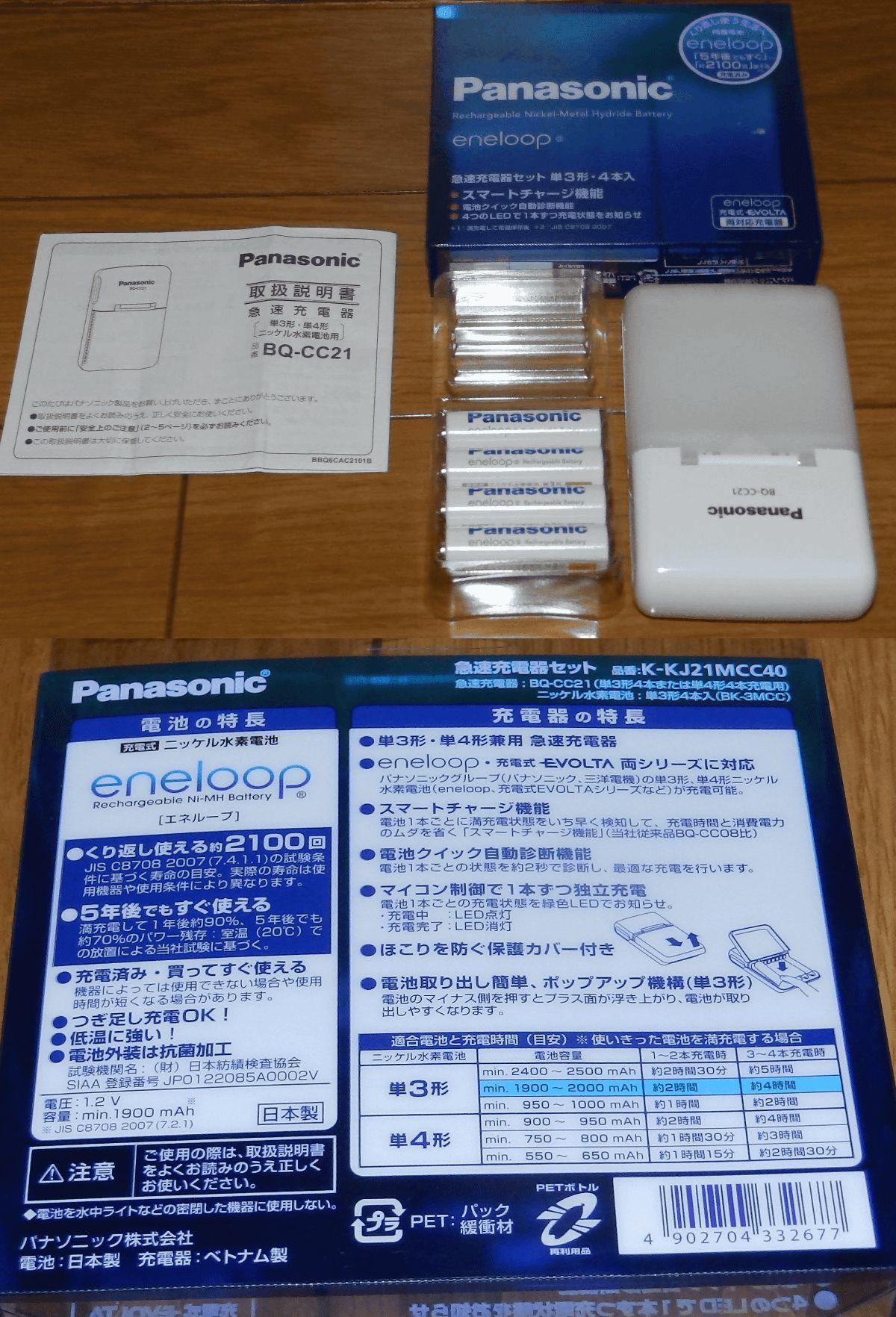 Panasonic_eneloop_K-KJ21MCC40_001.jpg