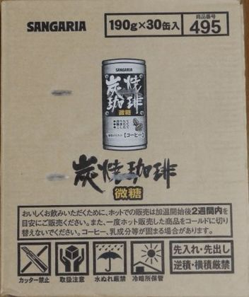 SANGARIA_coffee_bitou_20150919_001.jpg