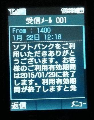 SoftBank_pri_kigen_001.jpg