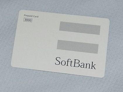Soft_Bank_pr_2014_001.jpg