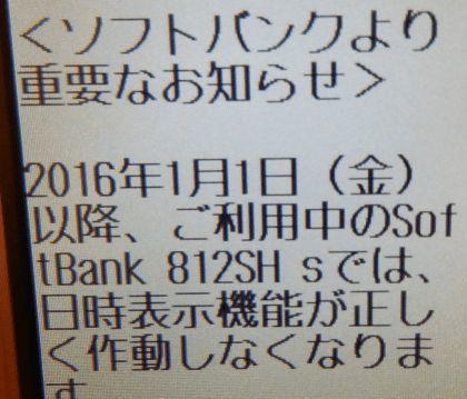 Softbank_812SHs_20160303_002.jpg