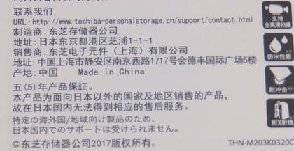 TOSHIBA_MicroSD_32GB_181113_004.jpg