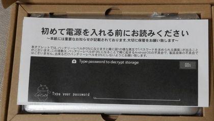 TOSHIBA_Tablet_AT7-B618_20150512_003.jpg