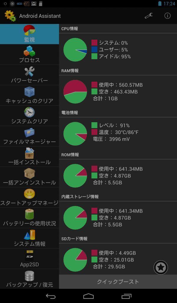 TOSHIBA_Tablet_AT7-B618_20150512_016.jpg