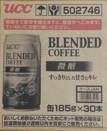 UCC_BLENDED_COFFEE_20150616_001.jpg
