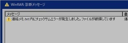 WinRAR_191030_0002.jpg