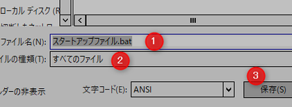 Windows_start_bat_190131_001.png