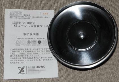 YOSHKAWA_YJ1277_007.jpg
