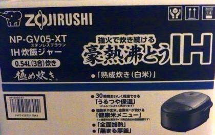 Zojirushi_NP-GV05_0012.jpg