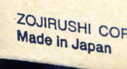 Zojirushi_NP-GV05_0013.jpg