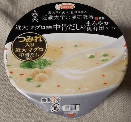 kindai_maguro_men_20151125_001.jpg