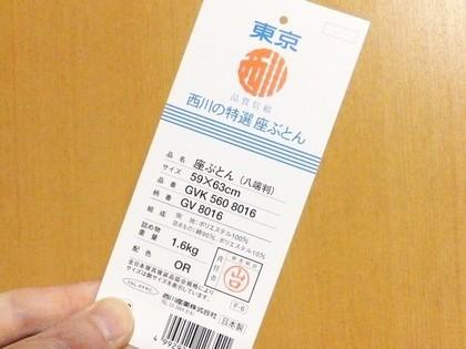 nishikawa_za_20201121_001.jpg