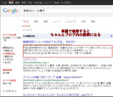 seesaa_blog_google_002.png