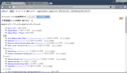 ublock_2015_02_002.png.png