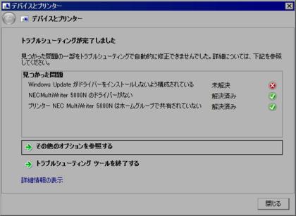 win7_NEC_PR-L5000N_013.png