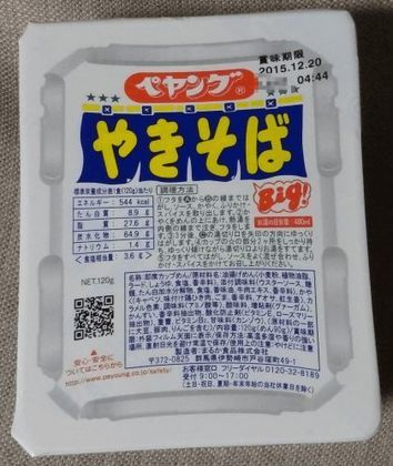 yakisoba_maruka_20150629_001.jpg
